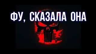 ОРУЩАЯ КОЛЛЕКТОРША / РАЗГОВОРЫ С КОЛЛЕКТОРАМИ