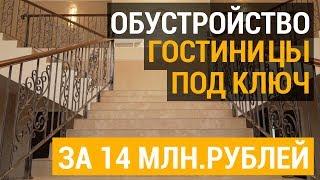 Мебель из Китая. Как обустроить гостиницу за 14 млн. рублей под ключ? Мебель для гостиниц из китая