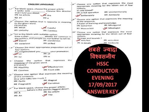 HSSC CONDUCTOR FULL ANSWER KEY EVENING SHIFT (17/09/2017) Part-1