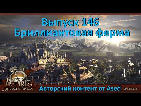 Forge Of Empires Выпуск 146 (Бриллиантовая ферма)