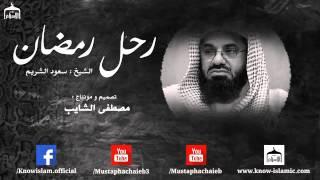 رحل  رمضان || فيديو مبكي للشيخ سعود الشريم - بالمؤثرات