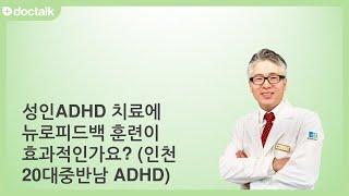 성인ADHD 치료에 뉴로피드백 훈련이 효과적인가요? ㅣ…