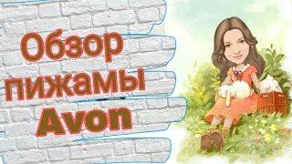 ОБЗОР ЖЕНСКОЙ ПИЖАМЫ ЭЙВОН