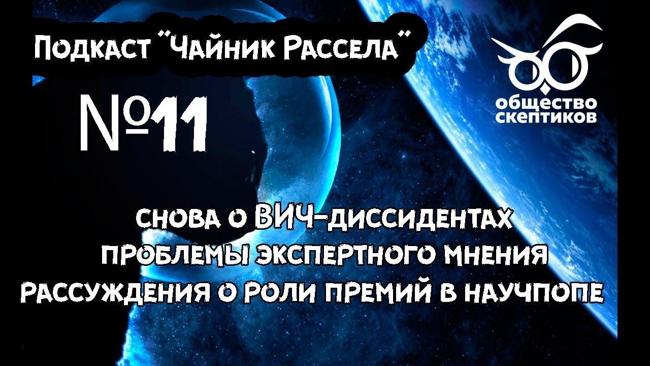 Чайник Рассела 011 - О ВИЧ-диссидентах, экспертах и премиях в научпопе