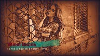 Женя Вилль - Голодная (Dionis Yuriev Remix)