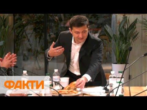 Владимир Зеленский поел во время вопроса от журналистки