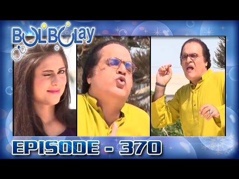 Bulbulay Ep 370 - ARY Digital Drama thumbnail