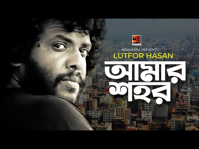 Amar Shohor by Lutfor Hasan mp3 song Download
