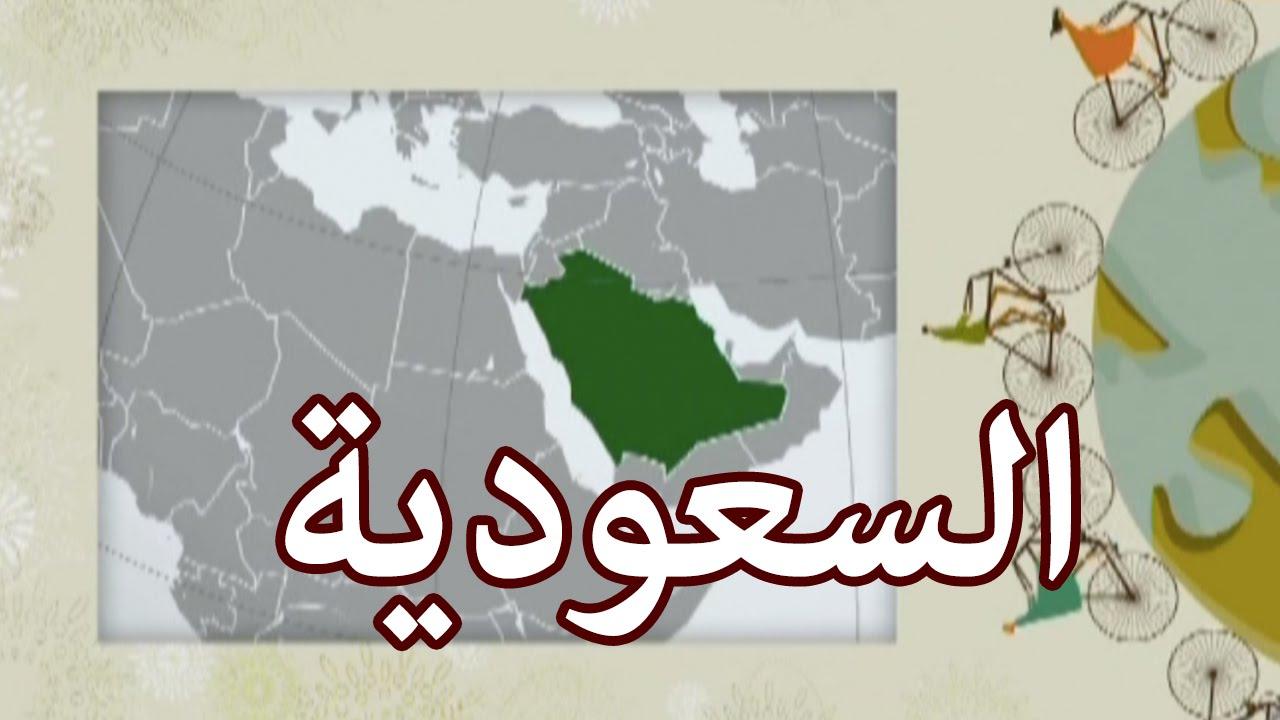 دول العالم - السعودية