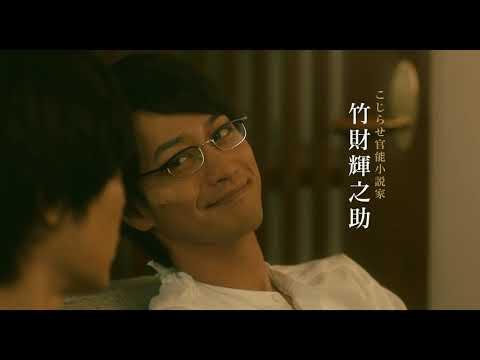 ポルノグラファー(ドラマ)地上波の再放送地域!見逃し動画無料配信!
