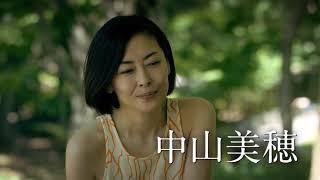 中山美穂、待望の5年ぶりの主演作! 死を宣告された女性小説家の選んだ...