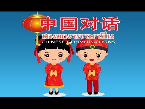 สนทนาภาษาจีน 中国对话  โปรแกรมภาษาจีน ชุด บทสนทนาในชีวิตประจำวัน