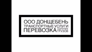 Перевозки щебня, песка и керамзита по Ростовской области(, 2016-09-09T21:55:44.000Z)