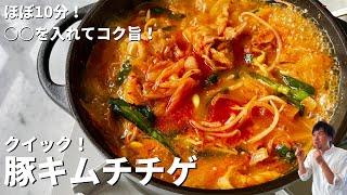簡単ほぼ10分鍋に放り込むだけ!アレを入れてコク旨レシピ!おうち韓国料理の定番豚キムチチゲの作り方