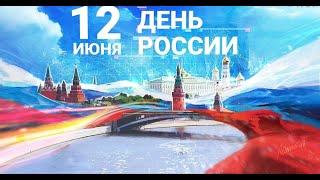 ПОЗДРАВЛЕНИЕ С ДНЁМ РОССИИ/12 ИЮНЯ ДЕНЬ РОССИИ