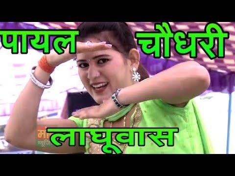 || भोला भंग पिया ना करते || Payal Chaudhary Ladhuwas Dance