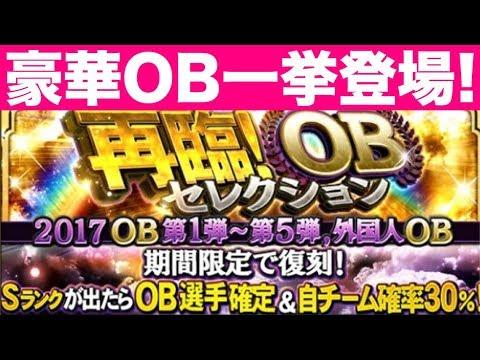 【プロスピA】超豪華OB選手達が一挙再登場!再臨!OBセレクション!【プロ野球スピリッツA】#578