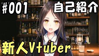 「【新人Vtuber】酒泉りり はじめましての自己紹介【#001】」のサムネイル