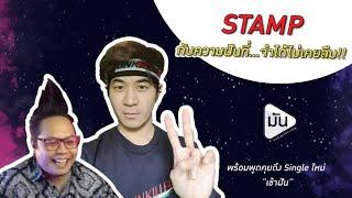 STAMP l MUNfm Live