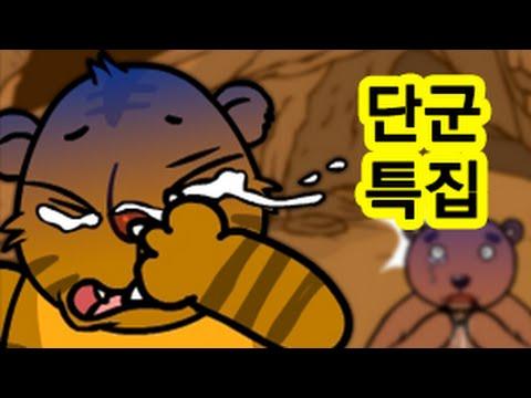 곰이 사람으로 변신했다고? 고조선을 세우신 단군왕검 신화의 진실 파헤쳐보기! ★지니키즈