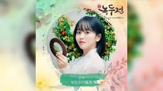 [Lyrics] Younha – Shine On You (빛이 되어줄게)