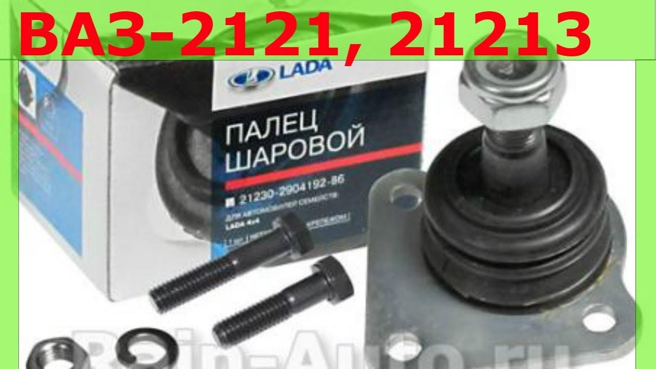 Замена шаровой опоры на Ниве ВАЗ 2121