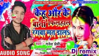 Ganesh Premi holi Song 2020 - kehu aur ke bani filhaal rang mat dal - ganesh Premi