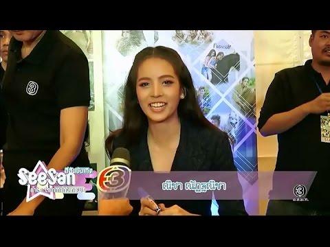 มอบรอยยิ้ม ทักทายแฟนคลับ แจกลายเซ็นต์ปฏิทินช่อง 3 - วันที่ 16 Dec 2016