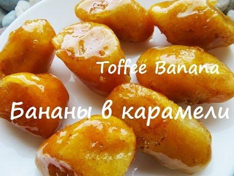 рецепт приготовления бананы в карамели