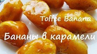 Как приготовить бананы в карамели. Toffee Banana.