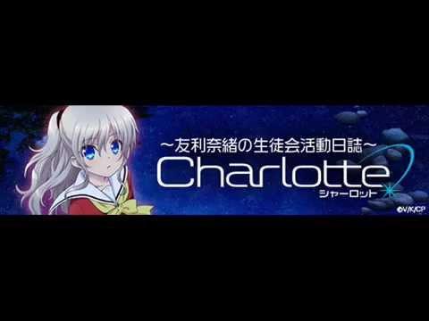 【Radio】Charlotte Radio ~Tomori Nao no Seitokai Katsudou Nisshi~ no.1