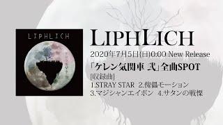 「ケレン気関車 弐」全曲SPOT