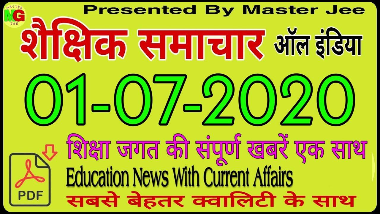 शैक्षिक समाचार राजस्थान 01 July 2020 RAJASTHAN EDUCATION NEWS Sekshik Samachar #Rpsc #Reet #Rbsc