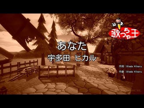 【カラオケ】あなた/宇多田 ヒカル