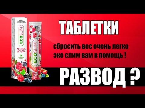 Похудение в домашних условиях.  Eco Slim шипучие таблетки отзывы (лесные ягоды)