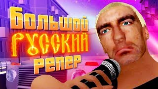 Download СИМУЛЯТОР РУССКОГО РЭПЕРА Mp3 and Videos