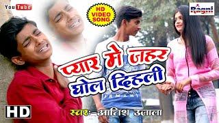 Popular New Bhojpuri Video Song 2019 - प्यार में जहर धोल दिहली - Aatish Ujala - Ragni Music