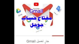 #كيف تنشئ# إميل #جيميل#gmail# وقناة يوتيوب# you tube