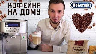 Обзор кофемашины Delonghi ECAM 22.360.S Magnifica