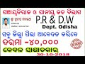 JOBs in PR & Dw Dept.Odisha !! Latest Jobs in Odisha !! By Banking with Rajat