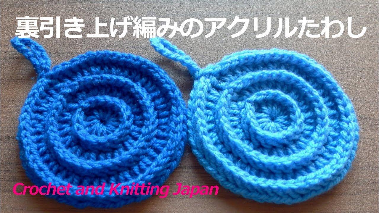 図 エコ たわし 編み