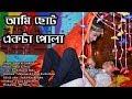 Ami Soto Akta Pola । Juyan Akta Maiyyar Loge Babay Dise Biya । Rasel & Priya । Bangla New Song 2018