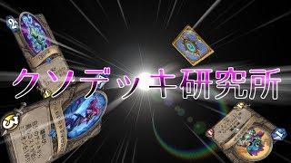 【ハースストーン】クソ&ガチデッキ研究所