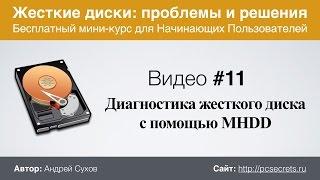 видео MHDD v4.6