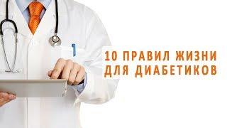 10 правил жизни для диабетиков