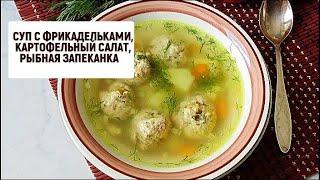 Капитанский обед: Суп с фрикадельками, картофельный салат, рыбная запеканка | Барышня и кулинар