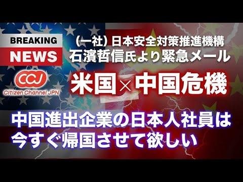 【続・緊急配信】米中分裂で習近平は台湾侵略!?中国内戦の可能性も!
