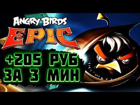 Игра с выводом денег epic-birds платит без баллов и кэш поинтов