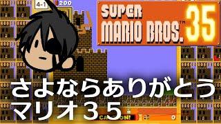 【スーパーマリオブラザーズ35】~さよならありがとうマリオ35~【荒咬オウガ/ホロスターズ】