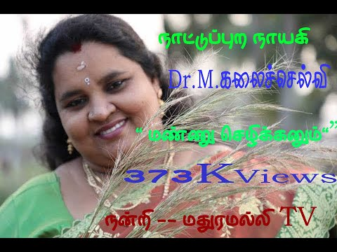 MANNU SELIKKANUM Superhit Village Song - Maduramalli WEB TV - - Contact: 9566679833, 9442735182